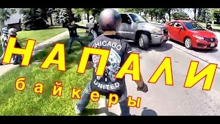 Мотоциклисты напали на дурака