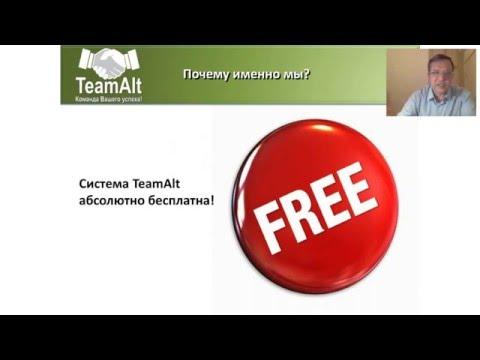 Система TeamAlt. Создай