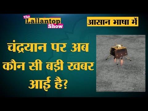 Chandrayaan 2 Updates: चंद्रयान आखिर क्यों अपनी लाइन से भटका? ISRO। Vikram lander