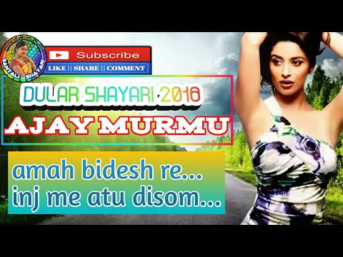 SANTALI SHAYARI- Amah Bidesh Re Inja Atu Disom Re - (AJAY) By Somnath Murmu