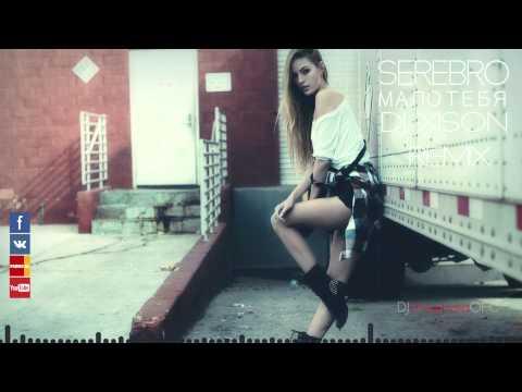 Слушать песню Serebro - Мало Тебя (DJ Xison 2k14 Remix)
