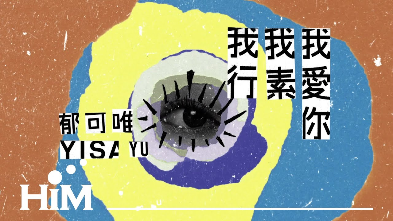 郁可唯 Yisa Yu [ 我行我素我愛你 Living my way loving you ] Official Lyrics Video