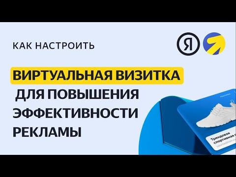 Шаблон настройка контекстной рекламы яндекс директ wtyf pf gjrfp