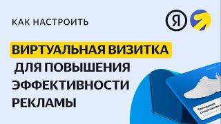 Виртуальная визитка. Видео о настройке контекстной рекламы в Яндекс.Директе