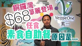 【素食】素食自助餐 華麗變身 銅鑼灣美食推介 素食香港 最大CP值$68 自助餐 | 素食 buffet | 香港美食 Hong Kong Buffet