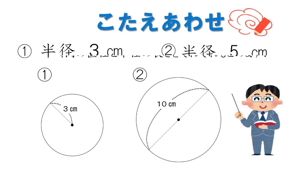 小3_円_円の半径と直径(日本語版) - YouTube