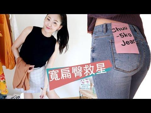 网拍试衣间#1 发现超超超显瘦窄裤 PAZZO / meier. q / chuu 开箱试穿给妳看