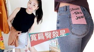 網拍試衣間#1 發現超超超顯瘦窄褲  PAZZO / meier. q / chuu 開箱試穿給妳看