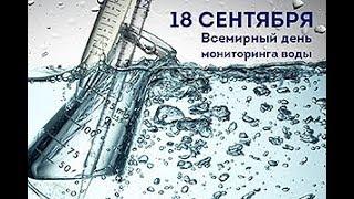 Праздники 18 сентября. Всемирный день мониторинга воды. День астрономии в Армении