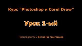 Photoshop и Corel Draw урок 1-ый
