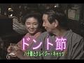 ドント節  (カラオケ) ハナ肇とクレイジー・キャッツ