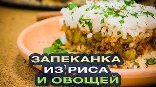 Запеканка из риса и овощей I Бирьяни