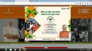 How to check list ayushman Bharat yojna eligibility