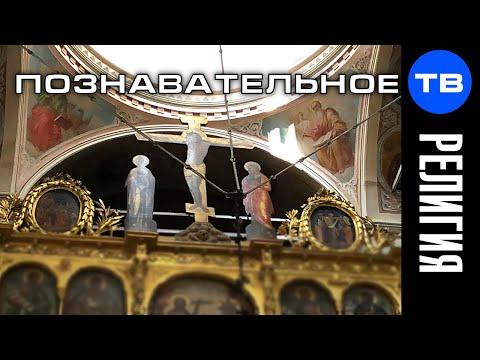 Иисуса Христа не было. Успенский собор, Дмитров (Познавательное ТВ)