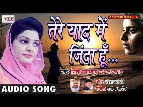 तेरे याद में ज़िंदा हु - Nisha Upadhyay - SAD SONG - Tere Yaad Me Zinda Hu - Bhojpuri Hit Songs 2018