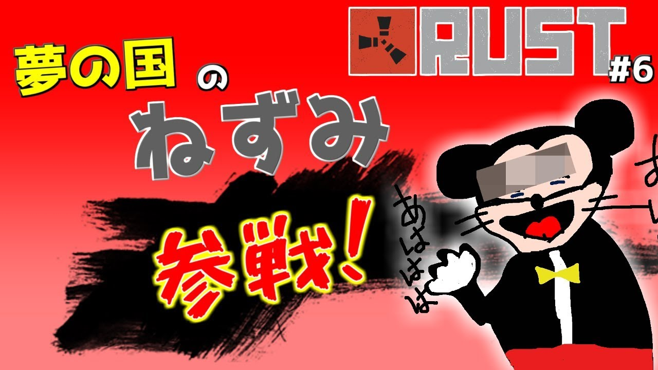 【Rust】夢の国のねずみっぽいやつ討伐作戦!~第二期#6