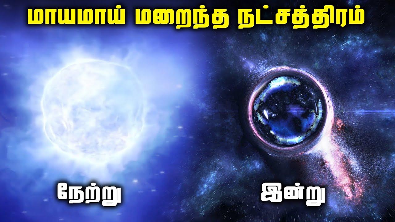 ஒரேநாளில் மர்மமாய் மறைந்த நட்சத்திரம்  - PHL 293b LBV Star