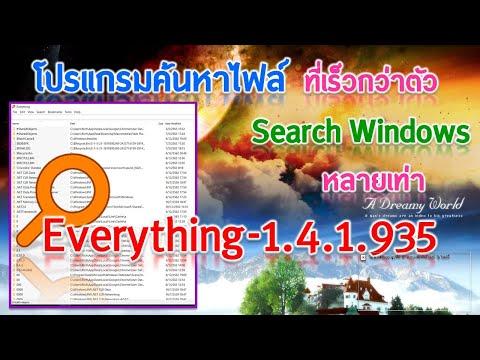 โปรแกรมค้นหาไฟล์ที่เร็วกว่าตัว Search Windows หลายเท่า (เหมาะสำหรับมีติดเครื่องไว้)