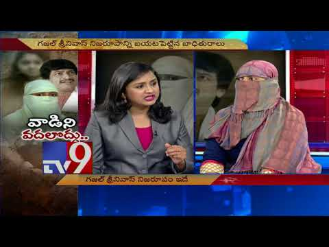 Gazhal Srinivas case || Face to Face with Victim - TV9 Exclu