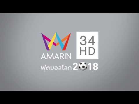 ดาราเชียร์บอลโลก 2018 - วันที่ 12 Jun 2018