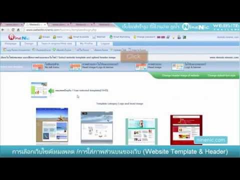 สอนการใช้งานเว็บไซต์สำเร็จรูป NineNIC  บทที่ 2-1 การเลือกเว็บไซต์เทมเพลต