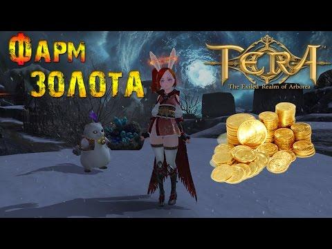 TERA Online - Фарм Голды ~3000-5000