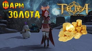 Tera online - Золотишко новичку