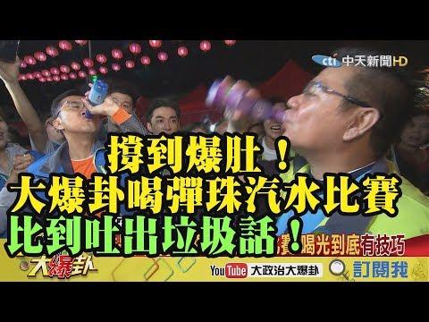 【精彩】撐到爆肚!大爆卦喝彈珠汽水比賽 比到吐出垃圾話!