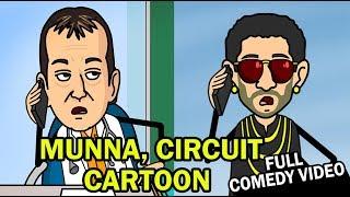 Munna Ciruit cartoon || Doctor Munna & Patient Circuit || Full comedy
