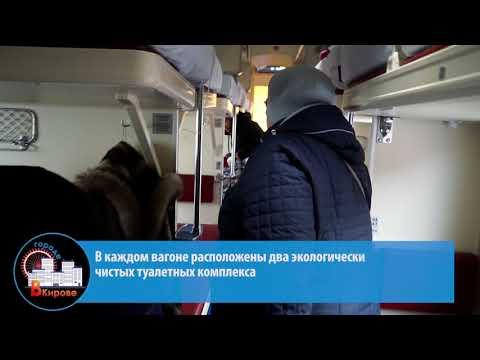 В моторвагонное депо Киров поступили 12 новых плацкартных вагонов