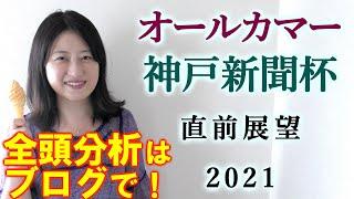 【競馬】オールカマー 神戸新聞杯 2021 直前展望(金沢の白山大賞典はブログで予想!)ヨーコヨソー
