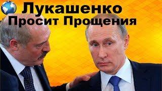 Из за чего Лукашенко Просил Прощения у Путина?!