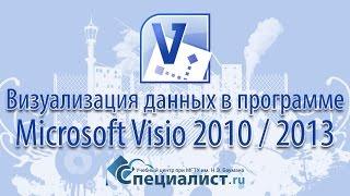 Визуализация данных в программе Microsoft Visio 2010 / 2013