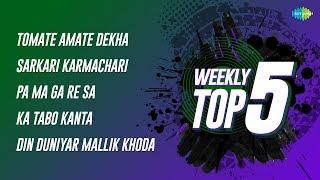 Weekly Top 5 | Tomate Amate Dekha | Sarkari Karmachari | Pa Ma Ga Re Sa |Ka Tabo Kanta | Din Duniyar