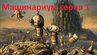 Прохождение игры Машинариум серия 1 начало!