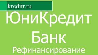 ЮниКредит Банк обзор Рефинансирования кредитов условия, процентная ставка, срок