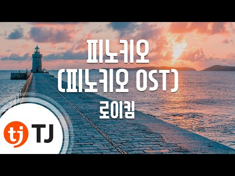 Pinocchio 피노키오(피노키오OST)_Roy Kim 로이킴_TJ노래방 (Karaoke/lyrics/romanization/KOREAN)