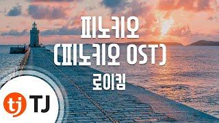 Pinocchio 피노키오(피노키오OST)_Roy Kim 로이킴_TJ노래방 (Karaoke/lyrics/romanization/KOREAN)