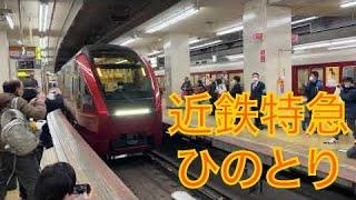 【1080p60】近鉄特急ひのとり 団臨(回送)