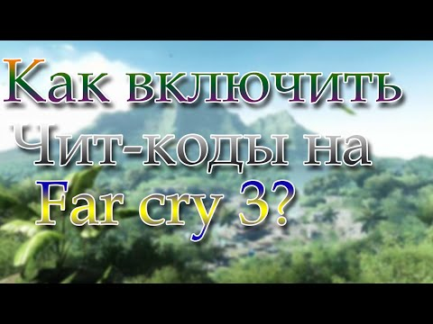 видео: Как включить чит-коды в игре far cry 3