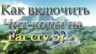 Как включить чит-коды в игре Far Cry 3