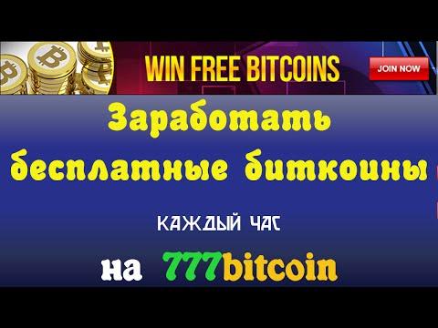 Заработать бесплатные биткоины на 777bitcoin