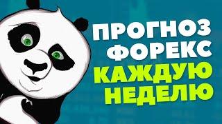 Форекс сигналы на неделю Прогноз форекс Прогноз от Forex Panda на неделю 3 7 05 21
