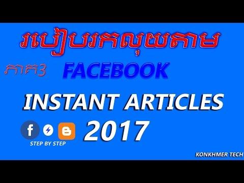 របៀបរកលុយតាម facebook instant articles 2017 ,how to get approval for instant article facebook