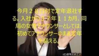 「ひょうきん由美」フジ女性アナ初の定年 日刊スポーツ 2月25日(水)5時4...