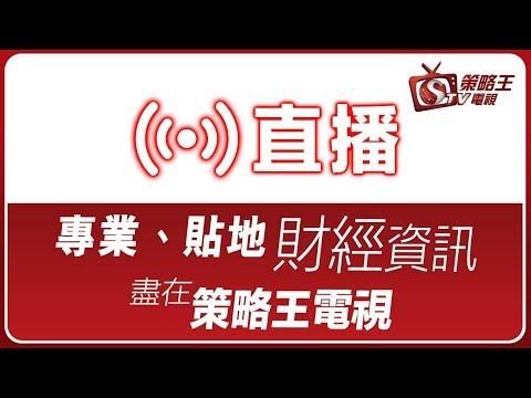 【策略王電視 Live】中午策略王 2019-08-15