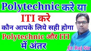 Polytechnic or Iti which is best | polytechnic or Iti | polytechnic vs iti in hindi