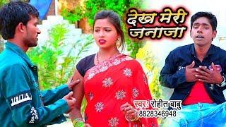 आ गया Rohit Babu का नया सबसे बड़ा हिट गाना 2019 - Dekh Meri Janaja - Bhojpuri Song