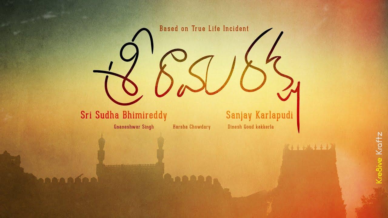 Sri Rama Raksha Teaser | Directed By Sanjay Karlapudi | Sri sudha  Bhimireddy by Sai Akshaya Productions