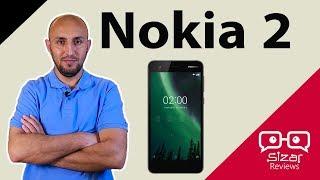 أرخص هاتف من نوكيا Nokia 2
